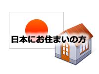 日本にお住まいの方
