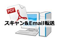 郵便物をスキャン、そしてPDFファイルをEmailで転送