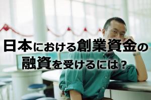 日本における創業資金の融資を受けるには?