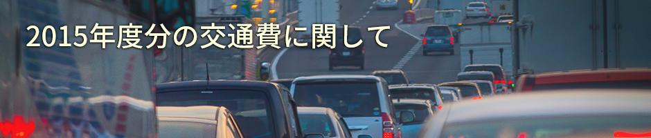 2015年度分の交通費に関して タイトル