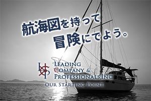 アメリカの会社経営に必要な航海図を持って冒険に出よう!