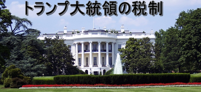 White House_adjusted02